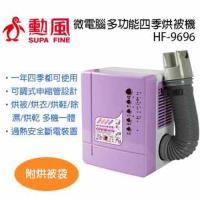 勳風 微電腦多功能四季烘被機HF-9696