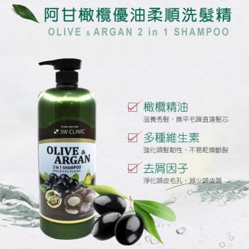 韓國 3W CLINIC 阿甘橄欖優油柔順洗髮精1500mlx1入(清香 韓國 洗髮乳 摩洛哥優油 橄欖萃取)
