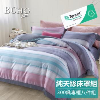 BUHO 300織100%TENCEL純天絲八件式兩用被床罩組-雙人特大(光韻彩境)