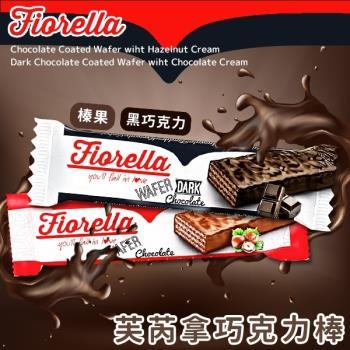 土耳其 Fiorella 芙芮拿巧克力棒 40g【30948】20入組