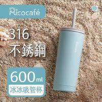 【RICO 瑞可】不鏽鋼#316真空保溫冰冰吸管杯(600ml)OKA-600
