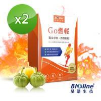 【Bioline 星譜生技】go燃輕_餐前輕控錠2盒組(30錠/盒)