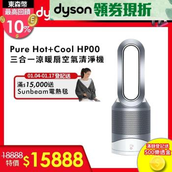 2/29前防疫下殺再送專用濾網↘Dyson戴森 Pure Hot + Cool™ 三合一涼暖空氣清淨機 HP00(白色)-庫