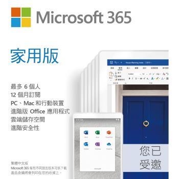 Microsoft微軟 ESD-Office 365 家用一年訂閱下載版 6GQ-00090