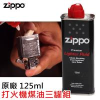 Zippo 原廠打火機專用煤油 125ml 三罐組