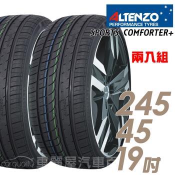 澳洲曙光 Altenzo SPORTS COMFORTER+ 運動性能輪胎_送專業安裝 兩入組_245/45/19(SEC)