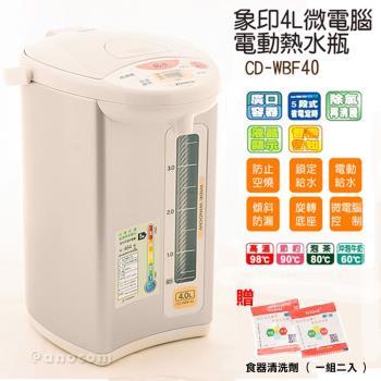 【象印】4L四段定溫微電腦熱水瓶 CD-WBF40