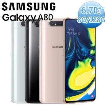 Samsung Galaxy A80 6.7吋智慧型手機 8G/128G