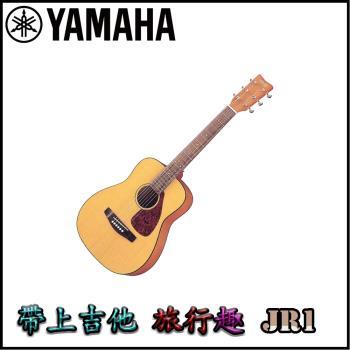 YAMAHA旅行吉他【JR1】民謠木吉他 / 方便易攜帶的小吉他