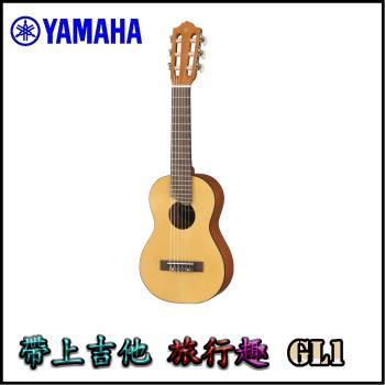 YAMAHA吉他麗麗【GL1】/ 方便易攜帶的小吉他