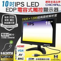 CHICHIAU-10吋多功能IPS LED EDP電容式觸控寬螢幕液晶顯示器(AV、BNC、VGA、HDMI、USB)