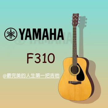YAMAHA民謠吉他 F310/木吉他/原木色/初學者推薦款