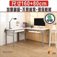 BuyJM 低甲醛仿馬鞍皮160+80公分L型一抽一鍵穩重工作桌