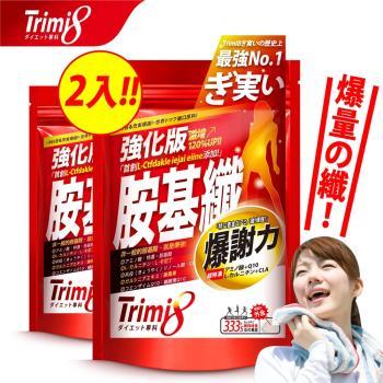 【最輕鬆の8秒纖】Trimi8 強化版胺基纖2入組(333粒/包)