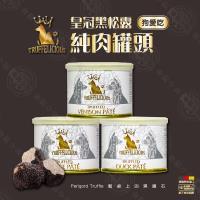 送贈品》德國皇冠 黑松露純肉罐頭《狗愛吃》 12罐組 190g 鹿肉/馬肉/鴨肉 營養補充 增加免疫力