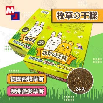 新品優惠》MJ 聰明兔《牧草的王樣》24入盒裝 牧草餅 提摩西 甜燕麥 兔子 天竺鼠 磨牙 零食