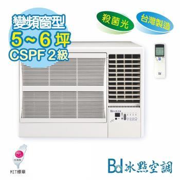 破盤下殺-BD冰點冷氣 二級能效 5-6坪 變頻窗型冷氣 FWV-36CS2