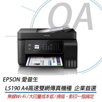 EPSON L5190 雙網傳真連供複合機(公司貨)