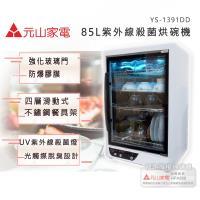 元山 85公升四層紫外線殺菌烘碗機 YS-1391DD(紫外線烘碗機/紫外線抗菌)(台灣製造)