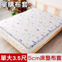 米夢家居-夢想家園系列-100%精梳純棉5cm床墊專用換洗布套.床套-單人加大3.5尺(白日夢)