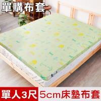 米夢家居-夢想家園系列-100%精梳純棉5cm床墊專用換洗布套.床套-單人3尺(青春綠)