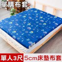 米夢家居-夢想家園系列-100%精梳純棉5cm床墊專用換洗布套.床套-單人3尺(深夢藍)