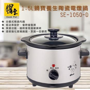 CookPower 鍋寶 1.5L不銹鋼陶瓷電燉鍋 SE-1050-D