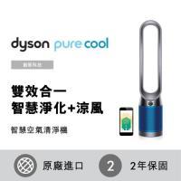 送戴森禮券2000元★Dyson戴森 Pure Cool 二合一涼風智慧空氣清淨機 直立型TP04(鐵藍色)-庫