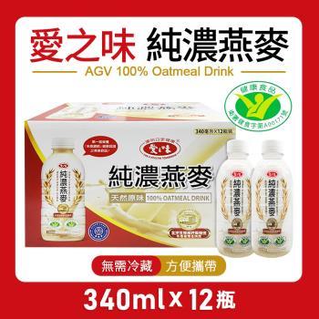愛之味 純濃燕麥2箱-共340ml*24瓶/組