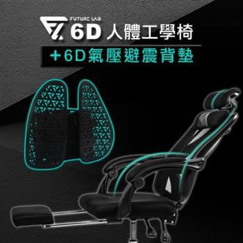 【Future Lab. 未來實驗室】】6D人體工學躺椅+6D氣壓避震背墊(電腦椅 辦公椅)