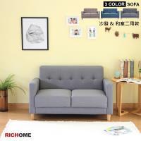 【RICHOME】木村雙人布沙發-3色
