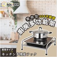 MS -304不鏽鋼廚房多功能置物架(氣炸鍋/瓦斯爐/烤箱)