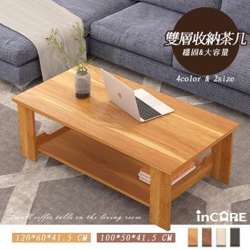 【Incare】木紋風格雙層收納茶几(桌長100cm/四色可選)