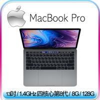 【Apple】Apple Macbook Pro 13吋  1.4GHZ四核8代/8GB/128G(MUHN2TA/A)太空灰