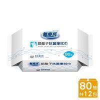 無塵氏 銀離子抗菌擦拭巾 (80抽X12包/箱)