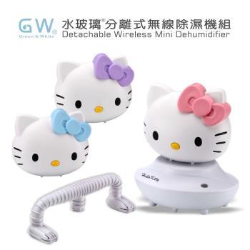 【聯名商品】GW水玻璃 Hello Kitty分離式除濕機 馬卡龍5件組(烘鞋管)