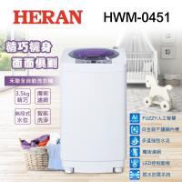 【開學瘋狂價】HERAN禾聯 3.5公斤輕巧全自動洗衣機HWM-0451