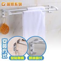 G+ 居家 太空鋁雙桿毛巾架(60公分)