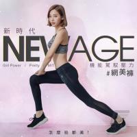 【GIAT】台灣製NEWAGE機能駕馭壓力褲(排汗機能四面大彈力)