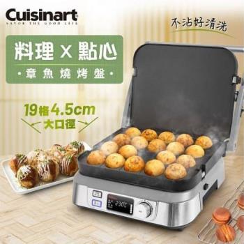 美國Cuisinart 多功能章魚燒烤盤GR-TKYP(適用GR-4NTW、GR-5NTW) (庫)