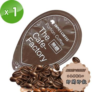 【Honey Coffee】濃縮無糖咖啡球(25g/球/10球)1包