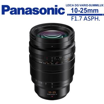 Panasonic LEICA DG VARIO-SUMMILUX 10-25mm F1.7 ASPH.(公司貨)