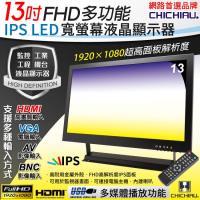 CHICHIAU-13吋多功能IPS LED寬螢幕液晶顯示器(AV、BNC、VGA、HDMI、USB)