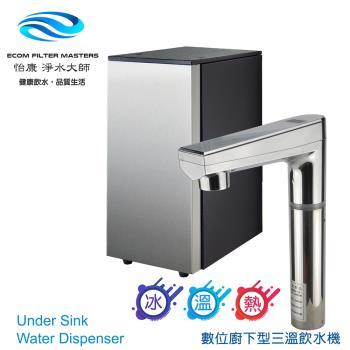 怡康 三溫廚下觸控式加熱器(不附廚下型過濾系統)-含安裝