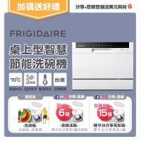 美國富及第Frigidaire 桌上型智慧洗碗機 白色 6人份 (升級款)