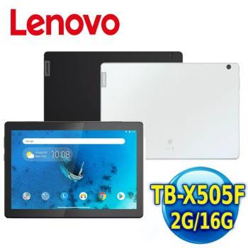 Lenovo 聯想 Tab M10 TB-X505F 10吋平板電腦 (2G/16G)