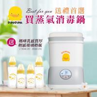 黃色小鴨PiyoPiyo-微電腦觸控式消毒烘乾鍋+媽咪乳感質厚輕感標準口徑玻璃奶瓶(250ml*2+150*2)