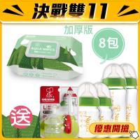 優生純淨柔濕巾88抽x8包-超厚型(再送史努比玻璃奶瓶*4支、奶嘴奶嘴刷組*1)