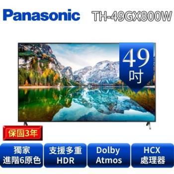 送基本安裝 Panasonic國際牌 49型4K連網液晶顯示器 TH-49GX800W-庫