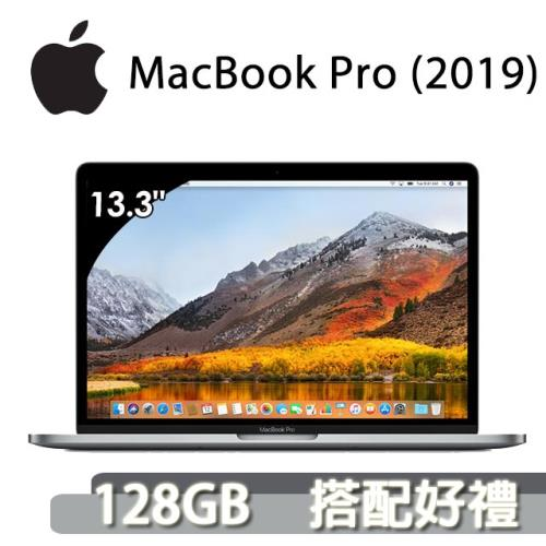 【Apple】 2019 MacBook Pro 第8代i5四核心/1.4GHz/8G/128GB 13吋